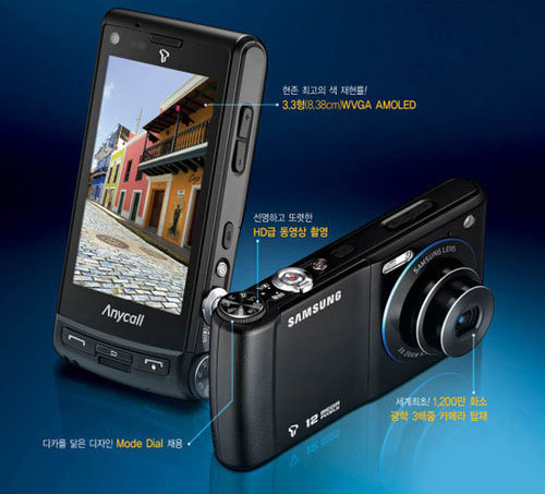 Samsung SCH W880